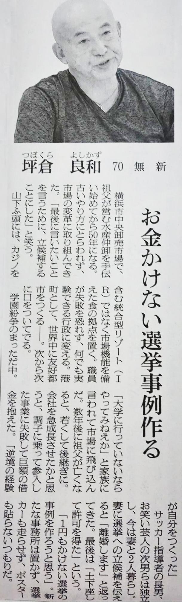 8月11日朝日新聞坪倉良和選挙記事