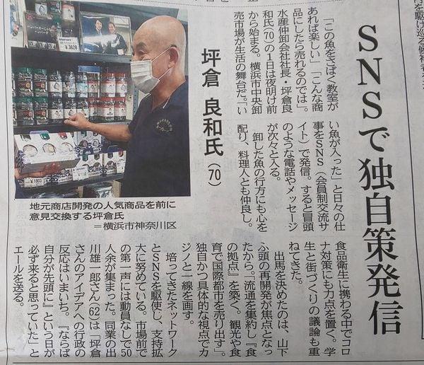 8月18日神奈川新聞坪倉良和選挙記事