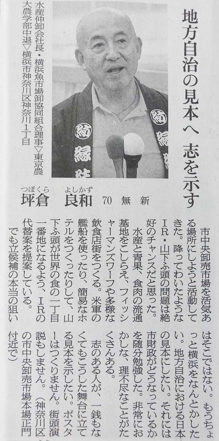 8月8日朝日新聞坪倉良和選挙記事