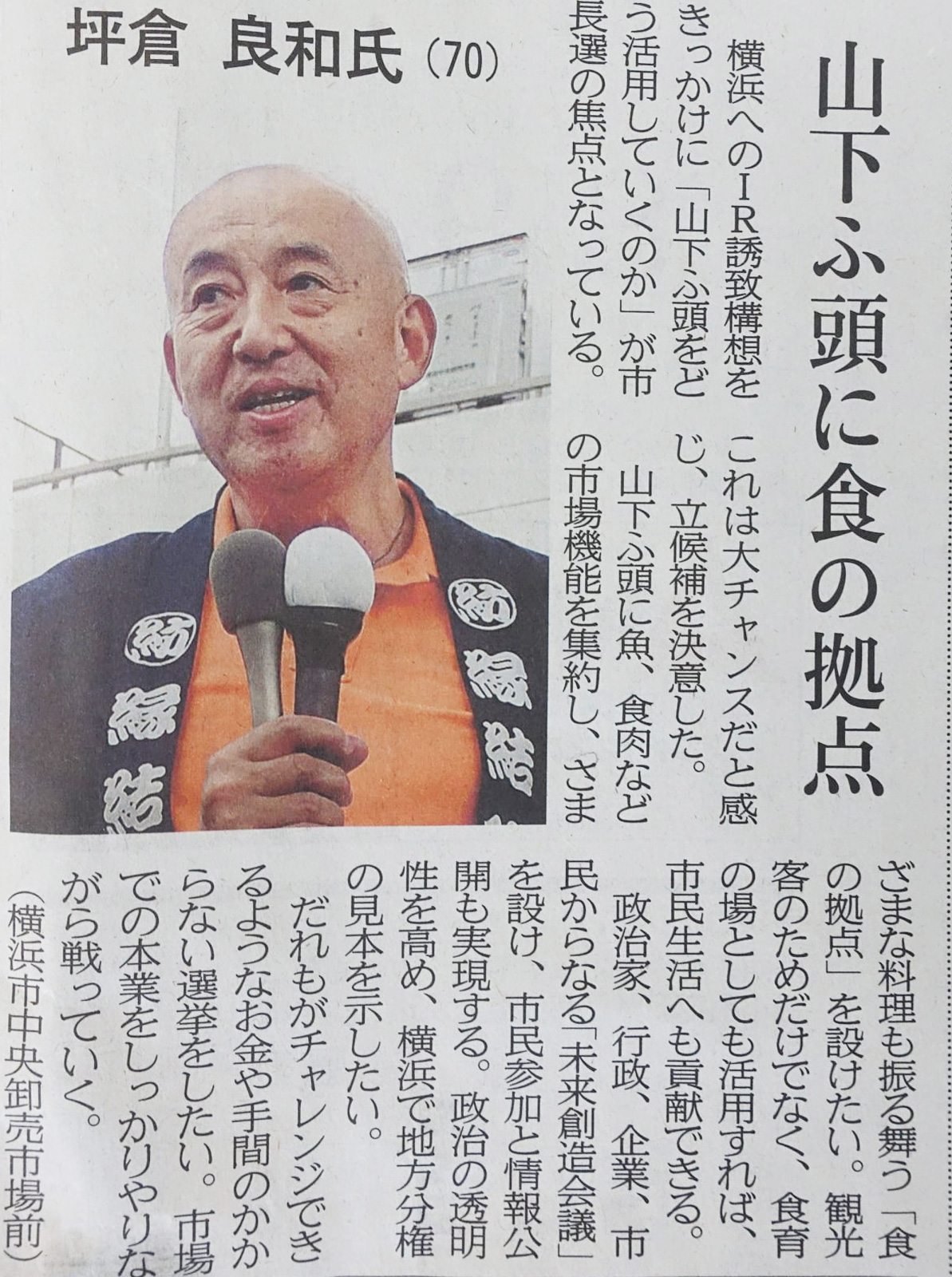8月8日神奈川新聞坪倉良和選挙記事